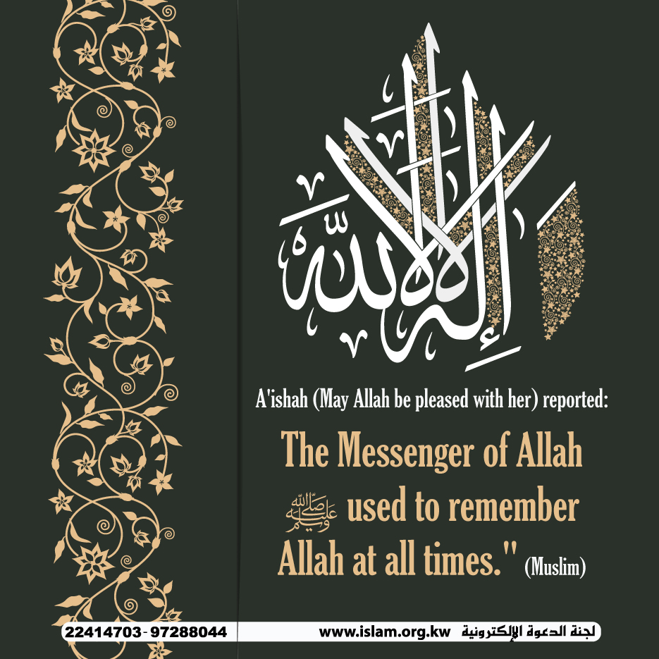 Remembering Allah