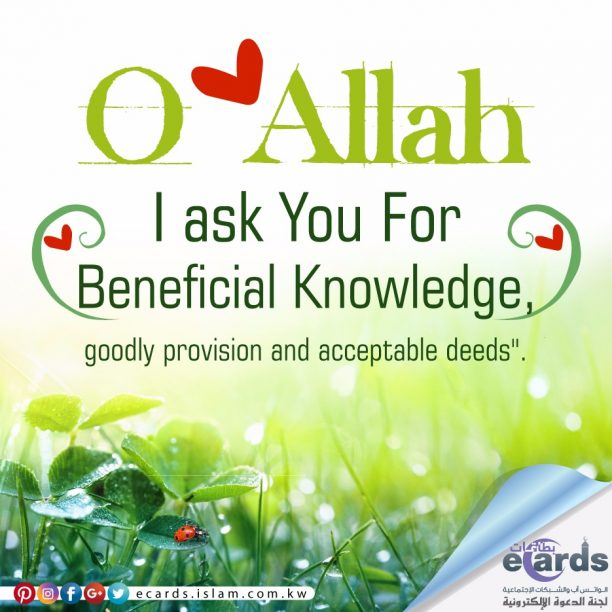 I ask You for beneficial knowledge