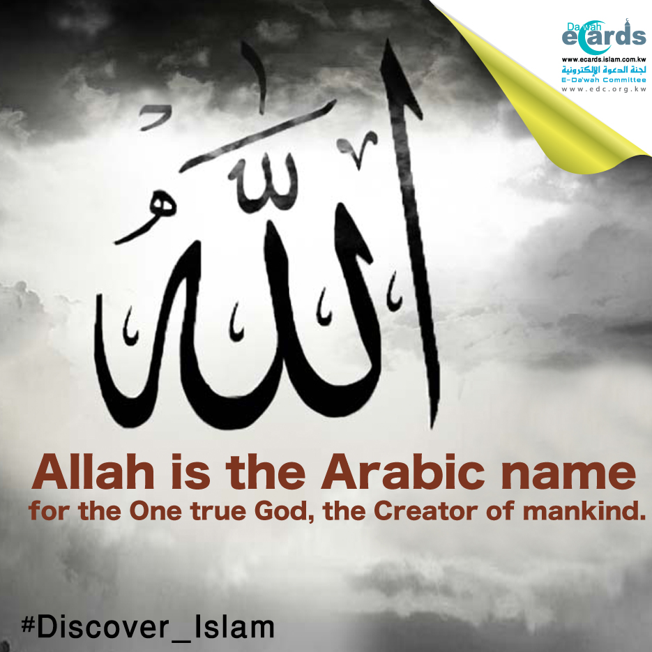The arabic name of God