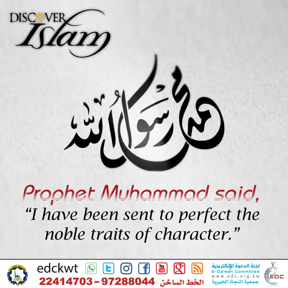 Birthday greetings archives whatsapp and social media e cards the prophet muhammad m4hsunfo