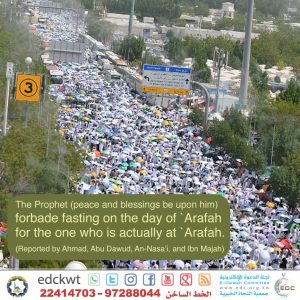 Fasting on the Day of `Arafah for the One Who Is at `Arafah