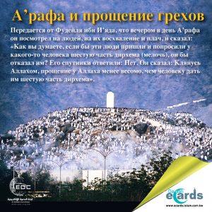 Гора Арафат