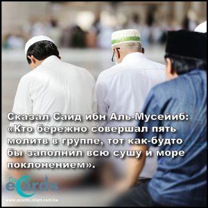 Пять молитв
