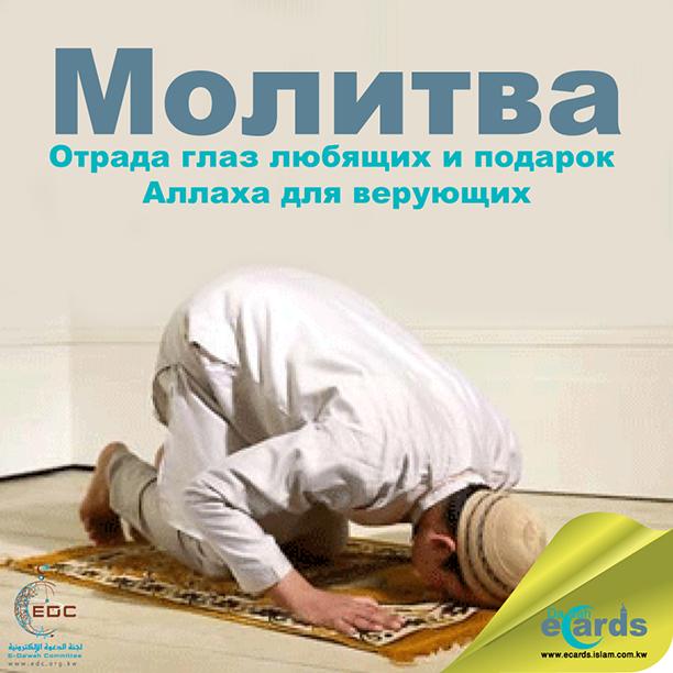 молитва, намаз