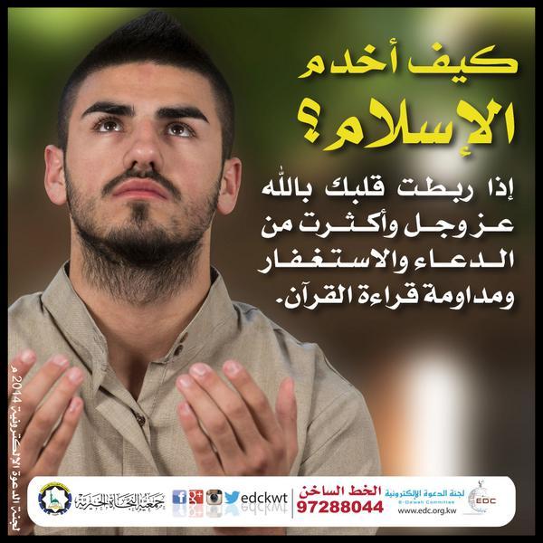 إذا ربطت قلبك بالله عز وجل