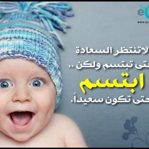 ابتسم حتى تكون سعيداً