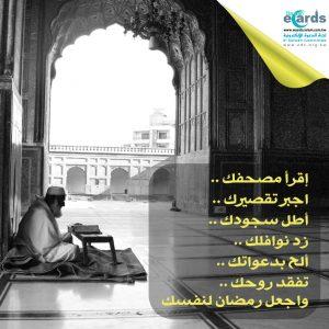 تزود من العبادة في رمضان