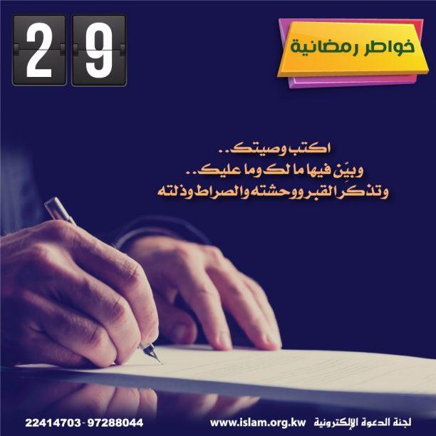 اكتب وصيتك