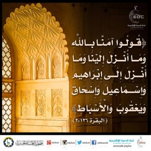 الإيمان بالرسل
