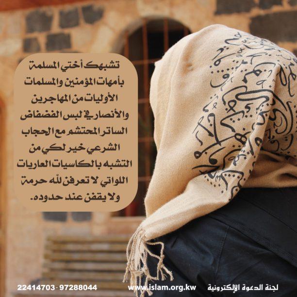 التشبه بأمهات المؤمنين