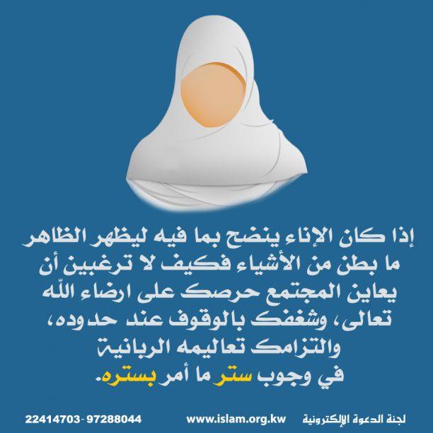 الحجاب ستر للمرأة