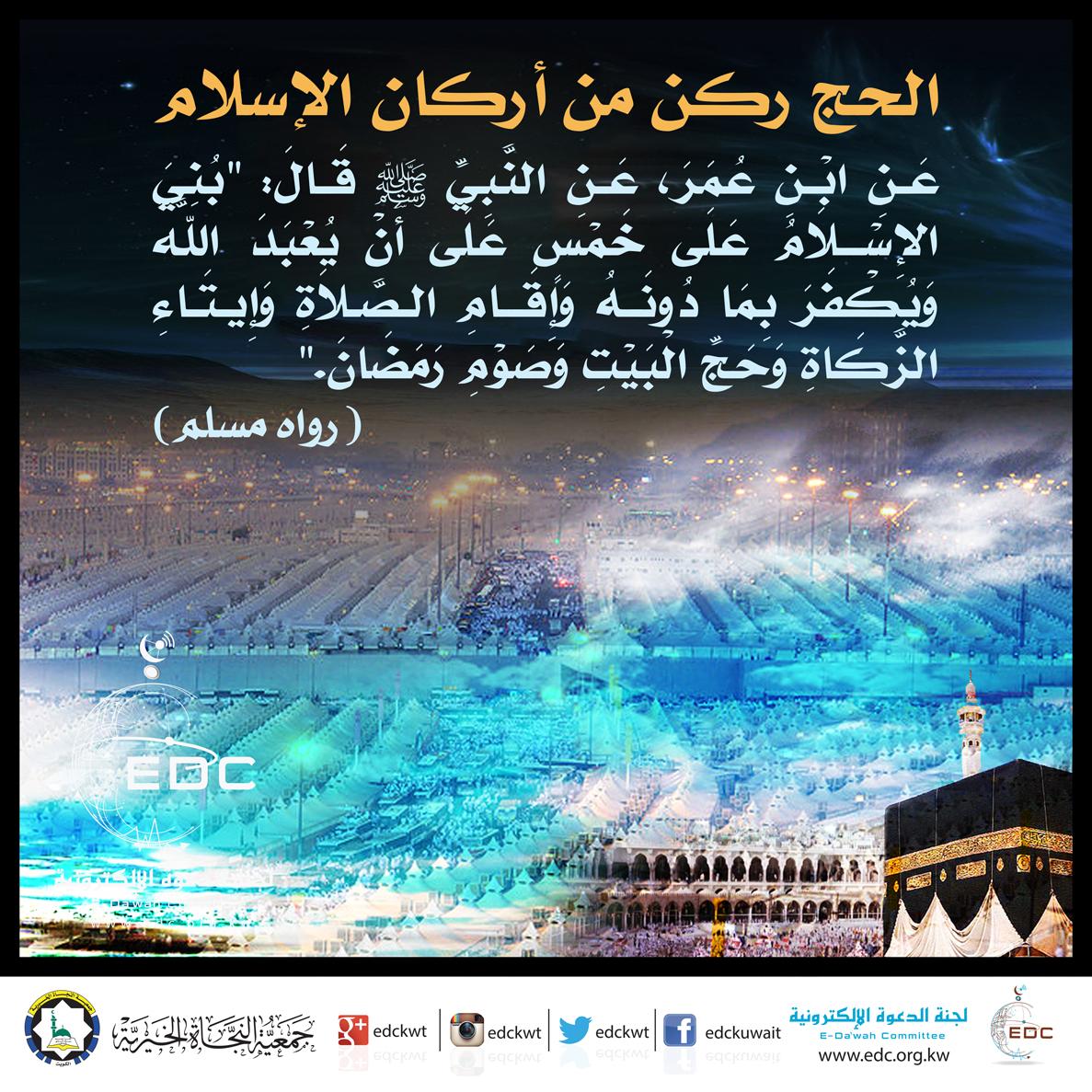 الحج ركن من أركان الإسلام