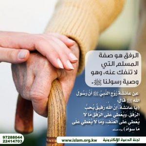الرفق من صفات المسلم