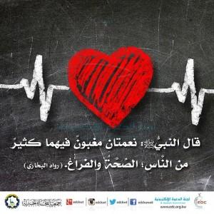 الصحة والفراغ