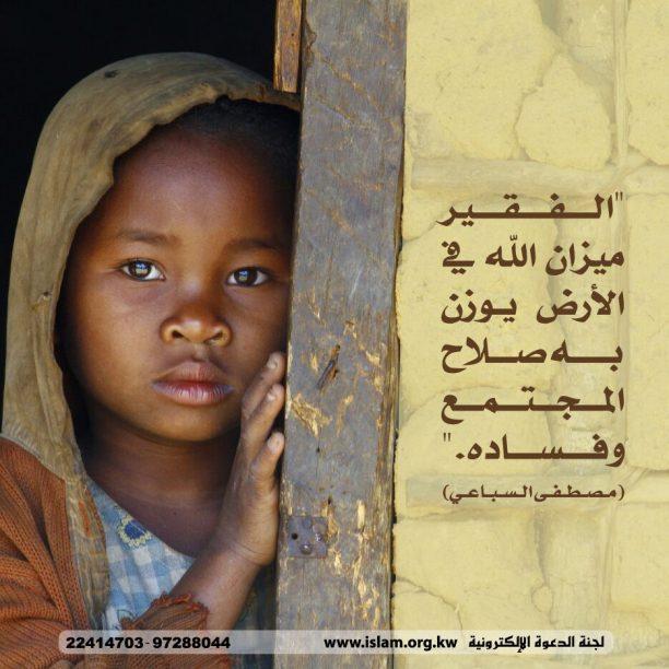 الفقير في ميزان الله