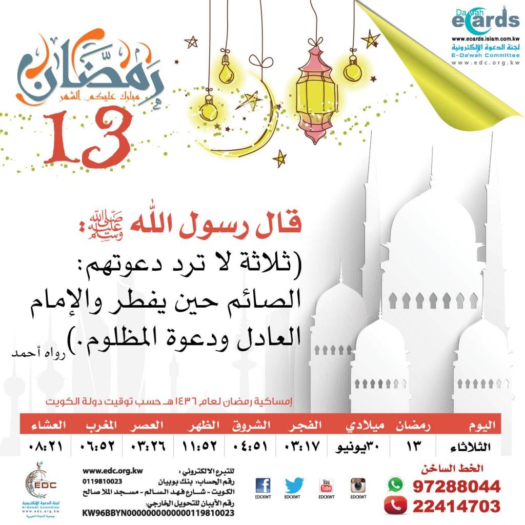 إمساكية رمضان لعام 1436هـ (13)