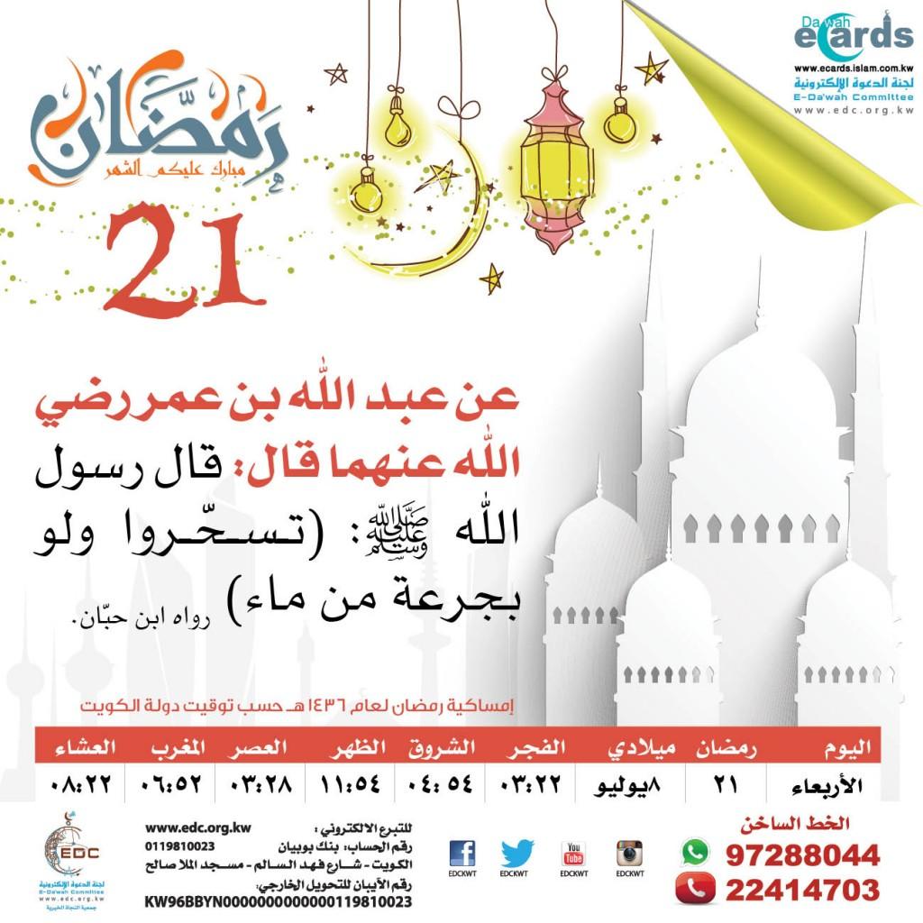 إمساكية رمضان لعام 1436هـ (21)