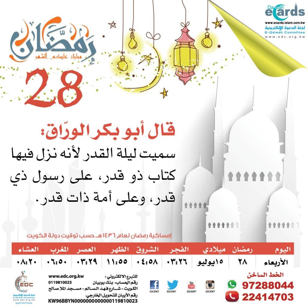 إمساكية رمضان لعام 1436هـ (28)
