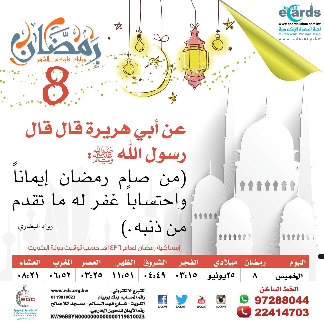 إمساكية رمضان لعام 1436هـ