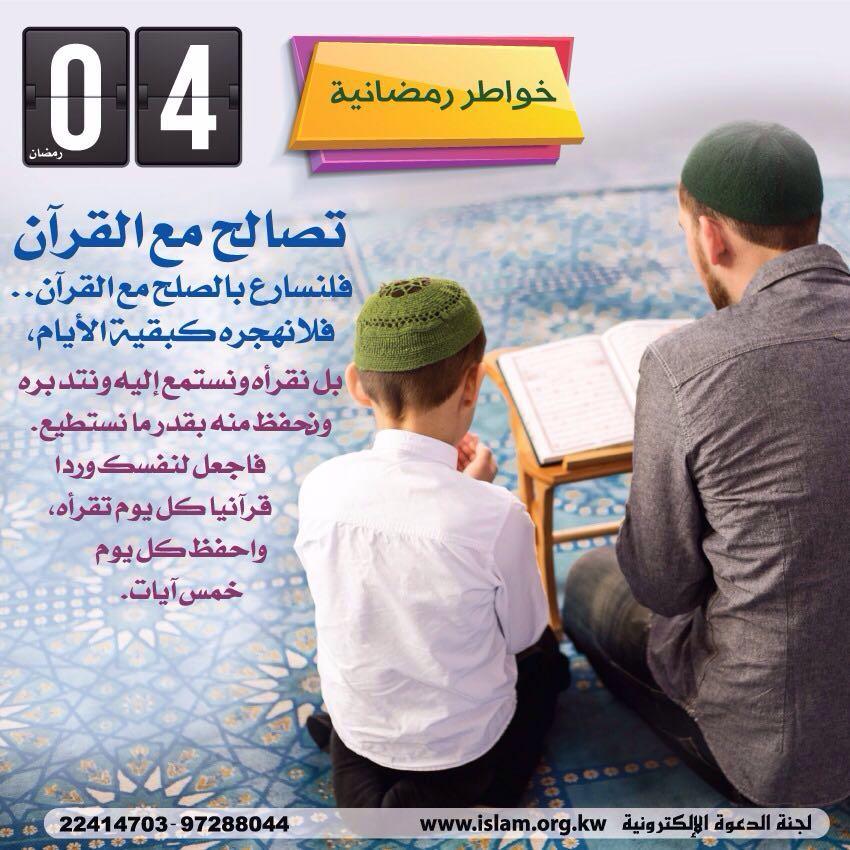 تصالح مع القرآن