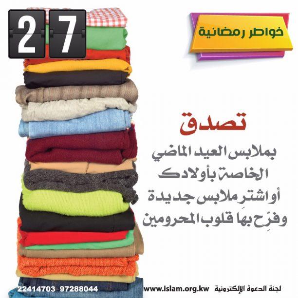 تصدق بملابس العيد