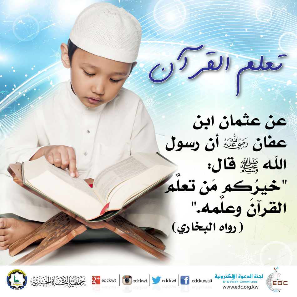 تعلم القرآن