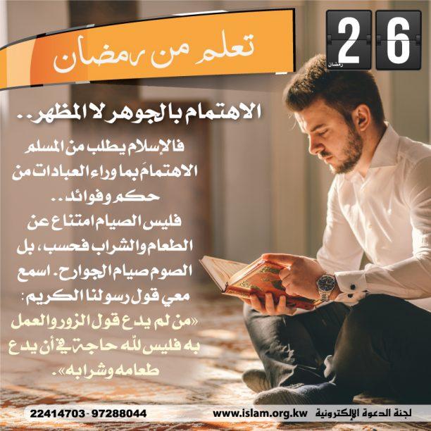 تعلم من رمضان- الاهتمام بالجوهر لا المظهر