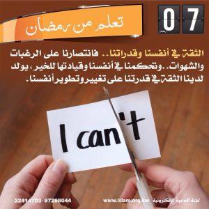 تعلم من رمضان: الثقة في النفس
