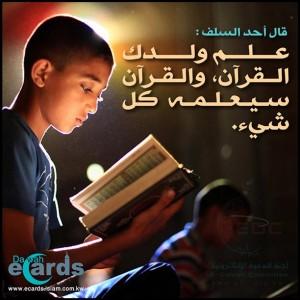 تعليم القرآن للأولاد