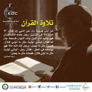 تلاوة القرآن