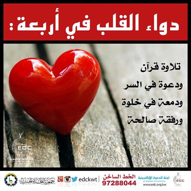 دواء القلب في أربعة