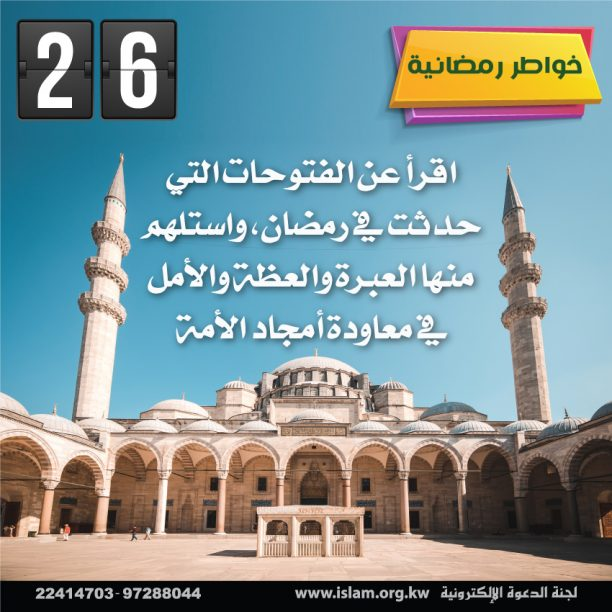 رمضان شهر الفتوحات