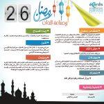 رمضان وصناعة الذات (26)