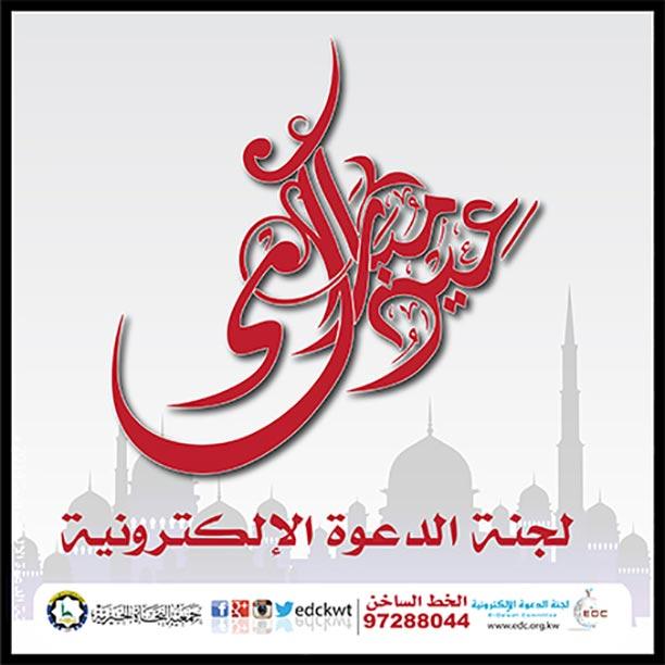 عيدكم مبارك-1