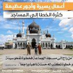 كثرة الخُطا إلى المساجد