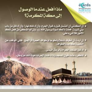ماذا أفعل عند الوصول إلى مكة المكرمة؟