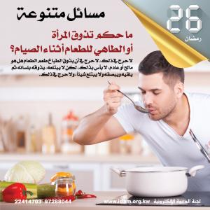 ما حكم تذوق المرأة أو الطاهي للطعام أثناء الصيام