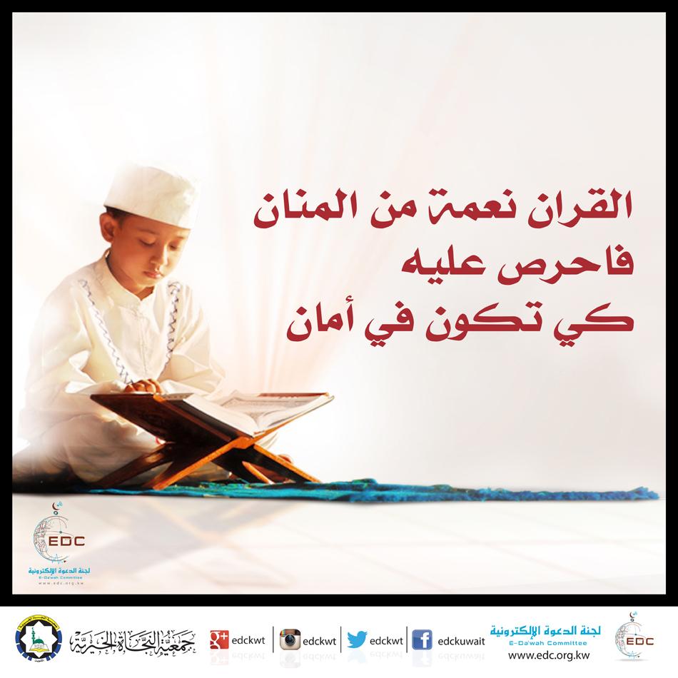 نعمة القرآن