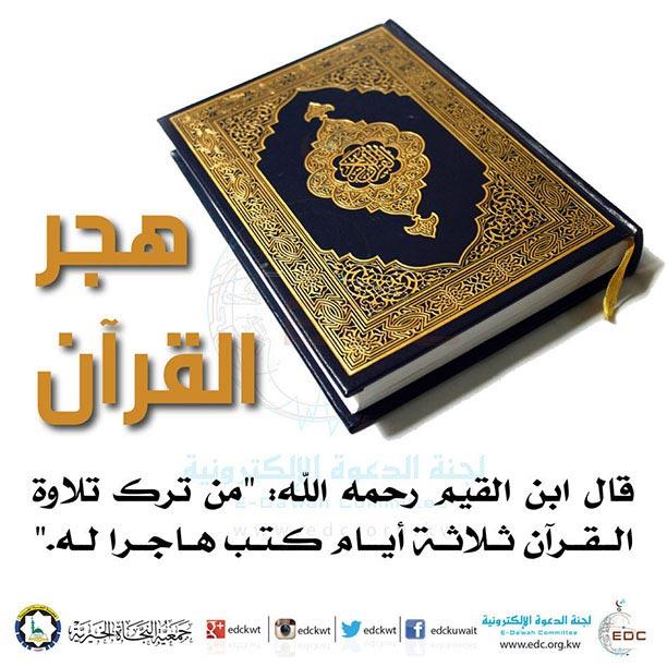 هجر القرآن الكريم