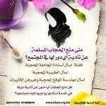 هل الحجاب عائق للمرأة؟