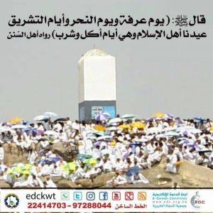 يوم عرفة ويوم النحر وأيام التشريق عيدنا أهل الإسلام