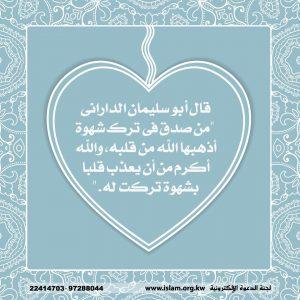 الصدق مع الله