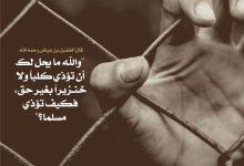حرمة إيذاء المسلم