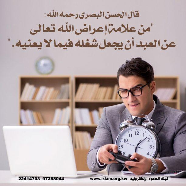 i`rad allah ta`ala an-al`abd