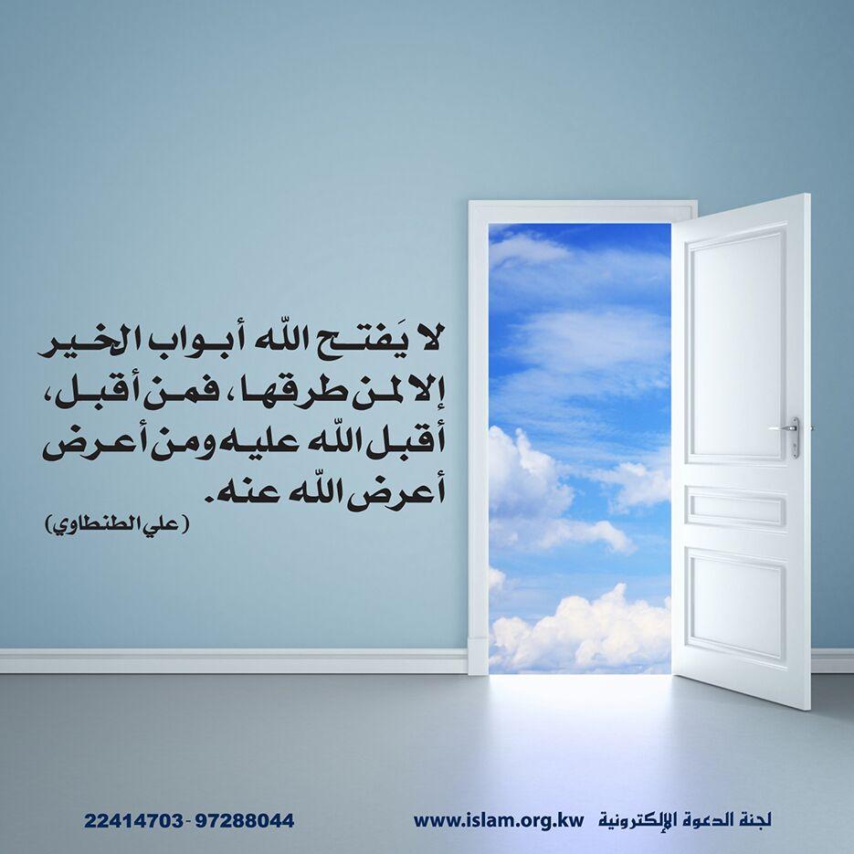طرق أبواب الخير