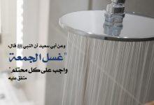 غسل الجمعة