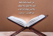 القرآن شفاء