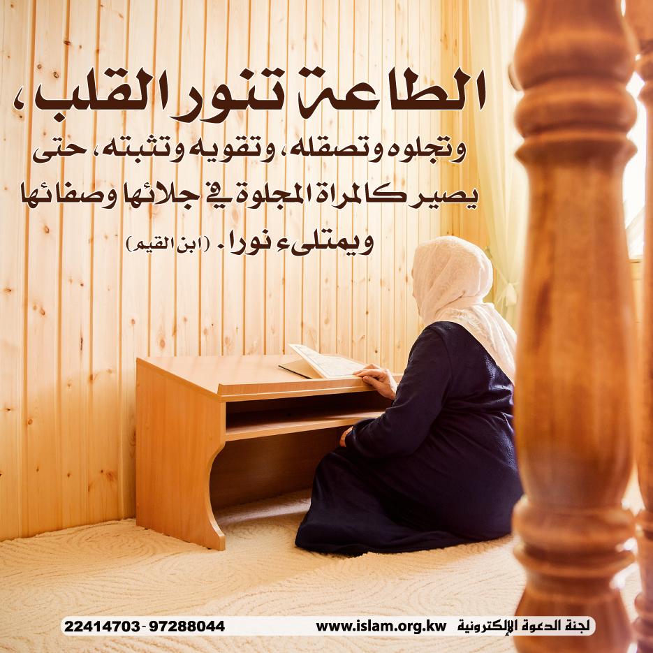 الطاعة تنور القلب