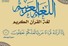 لغة القرآن الكريم