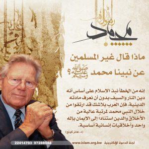 العرب ارتقوا من خلال النبي محمد